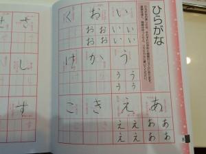 ボールペン字 練習中