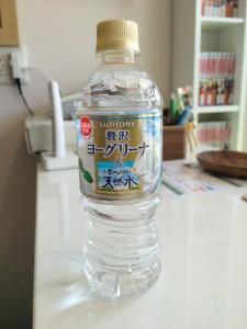 贅沢 SUNTORYのヨーグリーナ&南アルプス天然水