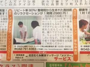 ショッパー相模原・町田