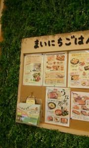 まいにちごはん 町田金井店