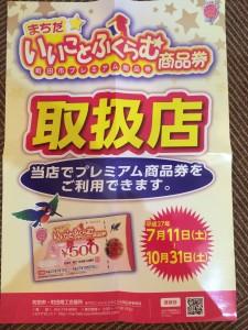 町田・町田商工会議所 いいことふくらむ商品券 プレミアム商品券 のポスター