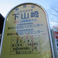 下山崎 バス停をご利用