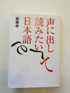 「声に出して読みたい日本語」齋藤孝