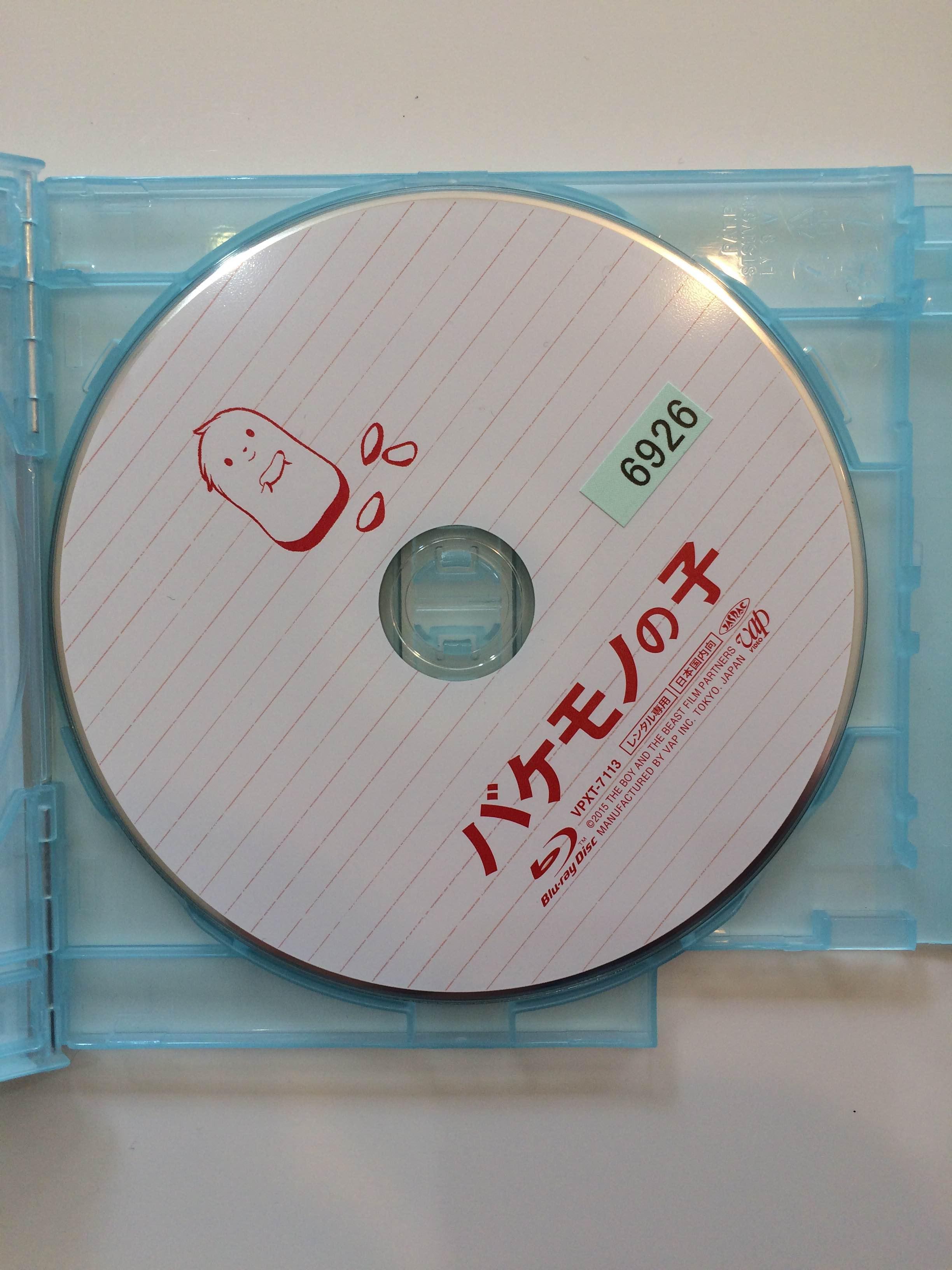 バケモノの子DVD